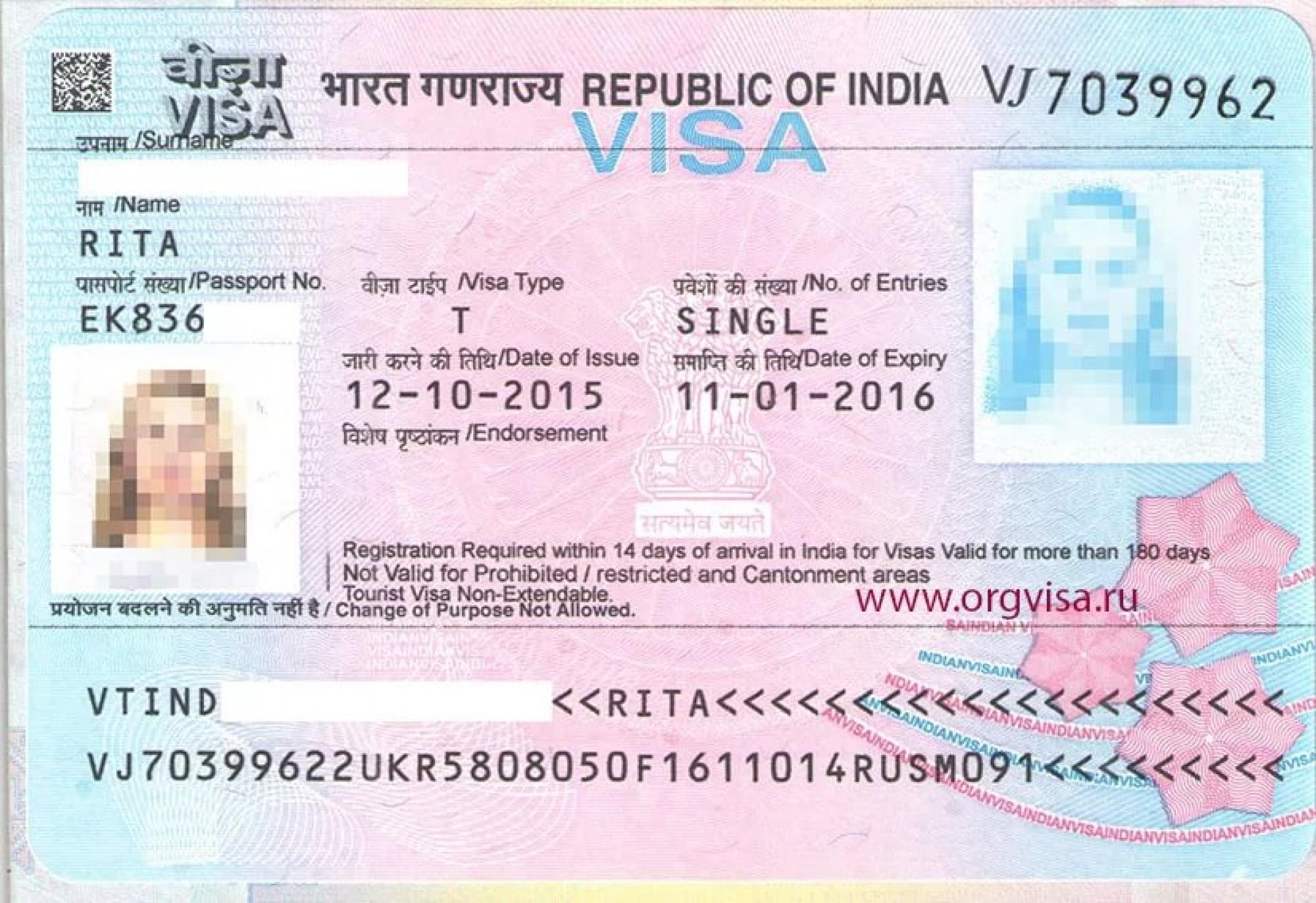 Виза в Индию. Как и где получить. Документы 32