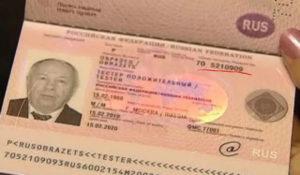 Где в загранпаспорте указания его серия и номер