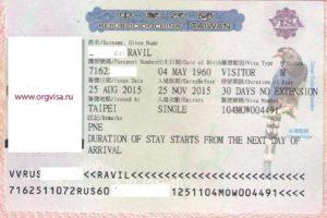 виза в Тайвань для россиян