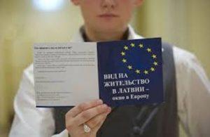 Как получить вид на жительство в Латвии гражданину России
