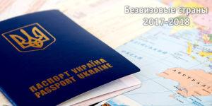 безвизовыми для украинцев в 2017 году