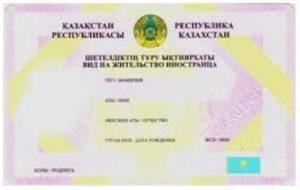 На каких условиях предоставляется вид на жительство в Казахстане гражданам России