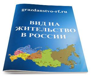 предоставляется вид на жительство в Казахстане гражданам России