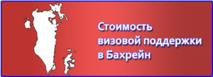Нужна ли будет виза в Бахрейн россиянам в 2017 году