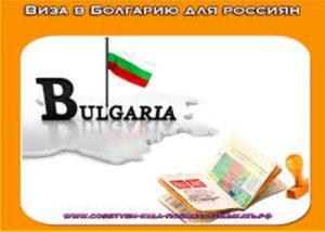 шенгенская виза для въезда в Болгарию в 2017 году