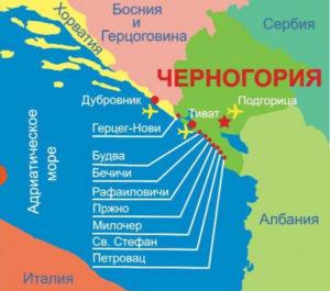 Нужна ли виза в Черногорию для россиян в 2017 году