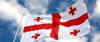 Флаг в Грузии