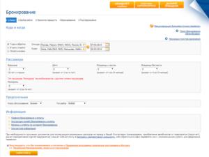 Как можно забронировать билет на самолет Аэрофлот без оплаты