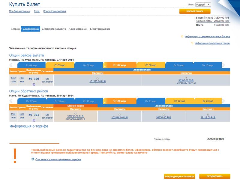Забронировать билеты на самолет аэрофлот билет на самолет шымкент астана цена