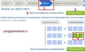 Как можно забронировать место в самолете по электронному билету