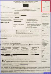 Как написать заявление на получение шенгенской визы самостоятельно