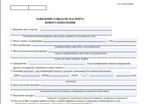 Как самостоятельно написать заявление на получение загранпаспорта