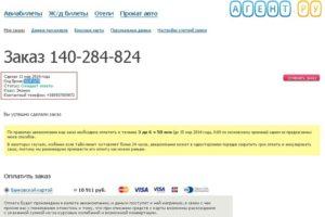 забронировать билеты на самолет без оплаты для визы