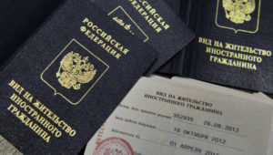 Какие документы нужны будут для вида на жительство в России