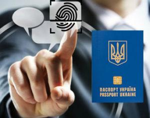 документы нужны для оформления загранпаспорта в Украине
