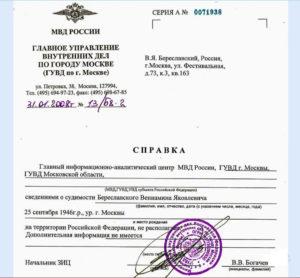 документы потребуются на подтверждение вида на жительство