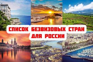 отдыхать в октябре без визы россиянам
