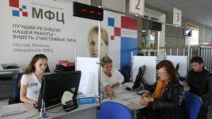 Можно ли и как получить загранпаспорт в МФЦ
