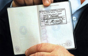 загранпаспорт без прописки в России