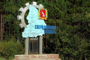 Где недорого и хорошо отдохнуть в Свердловской области
