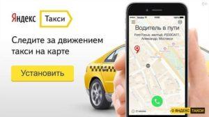 Как быстро приезжает и как сделать предварительный заказ яндекс такси заранее