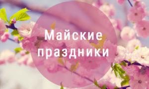 Где отдохнуть на майские праздники в России в 2021 году